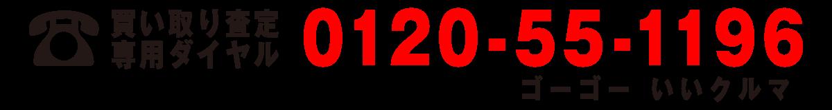 買い取り査定専用ダイヤル 0120-55-1196