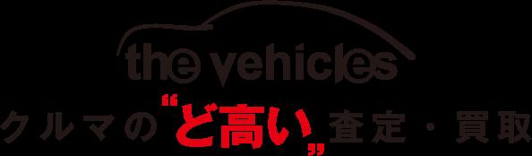 """the vehicles クルマの""""ど高い""""査定・買取"""